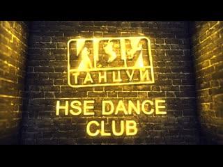 Hse dance club
