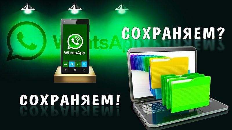 Watsapp ватсапп компьютер save file складываем файлы в одно место без проблем
