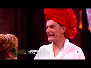 Comedy woman | новый сезон | с 6 сентября 20:00