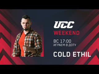Ucc weekend. backdoor show by cold ethil