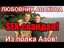 Нашли ЛЮБОВНИКА Арсена Авакова из полка АЗОВ