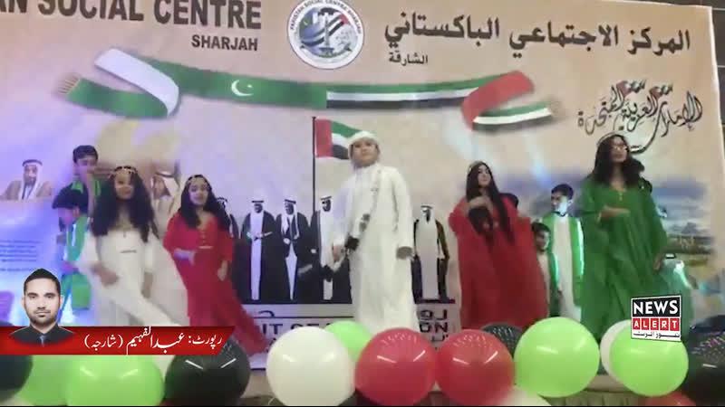 UAE National Day 2019 | HA Events | Pakistan Social Centre Sharjah | Faheem.Portfolio | Abdul Faheem