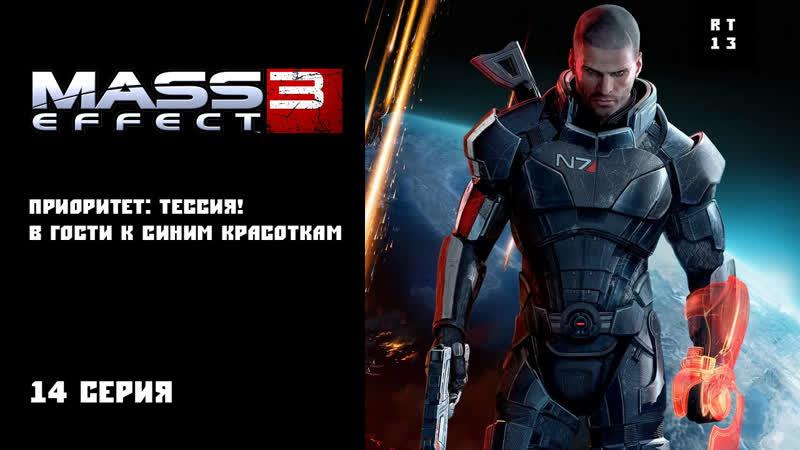 RT13: Mass Effect 3. 14 серия: Приоритет Тессия!