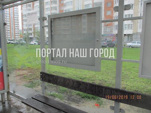 Павильон на остановке «Улица Липчанского» очистили от вандальных надписей