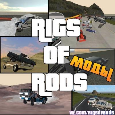 ☆Моды для Rigs of Rods   ВКонтакте