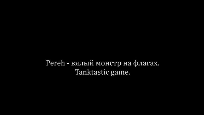 Tanktastic очень короткая катка на Pereh