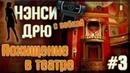 День 2 Исчезновение Нэнси Гудини ● Прохождение Нэнси Дрю Похищение В Театре 3