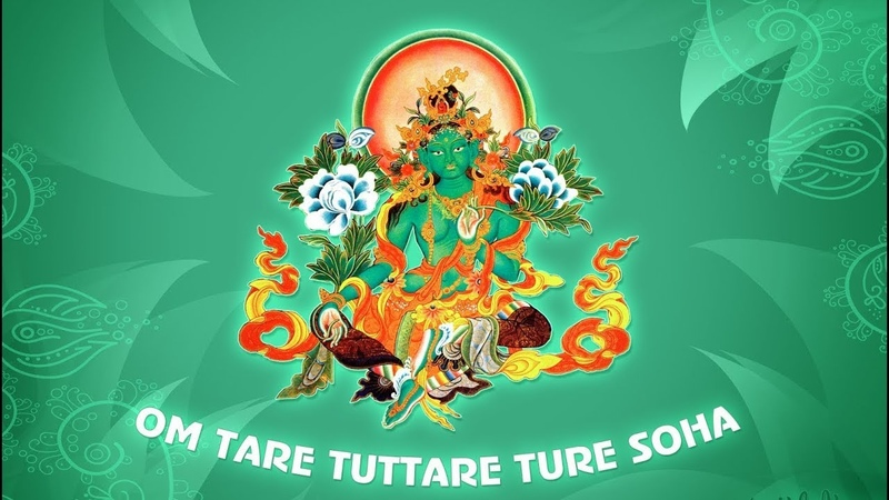 Om Tare Tuttare Ture Soha Мантра Зеленой Тары Мантра исполняющая желания