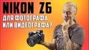 Фотоаппарат Nikon Z6 kit 24-70 4 S обзор