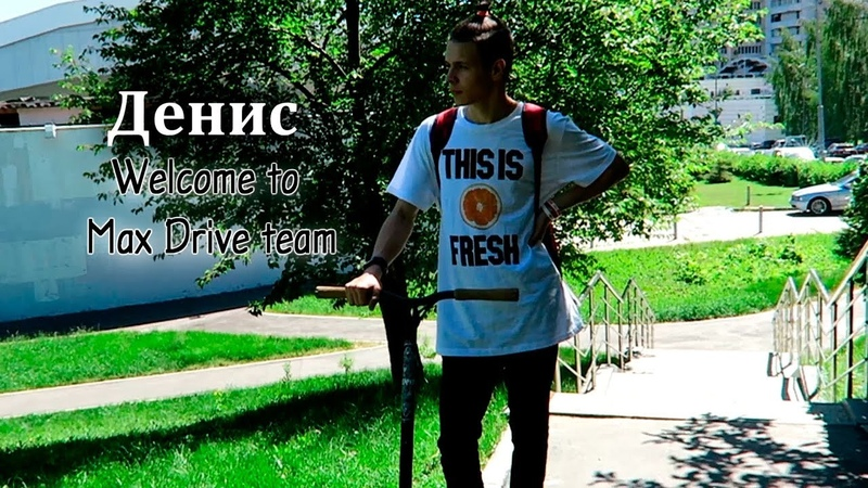 DENIC WELCOME TO MAX DRIVE TEAM