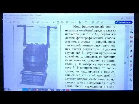 66 - Тесла Черпает Эфир