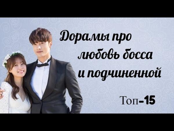Дорамы про любовь босса и подчиненной Топ 15 дорам