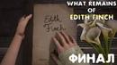 Финал игры What Remains of Edith Finch 3 серия Глубокий сюжет и Атмосфера