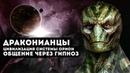 Земля колония инопланетных цивилизаций! Расследование через гипноз.