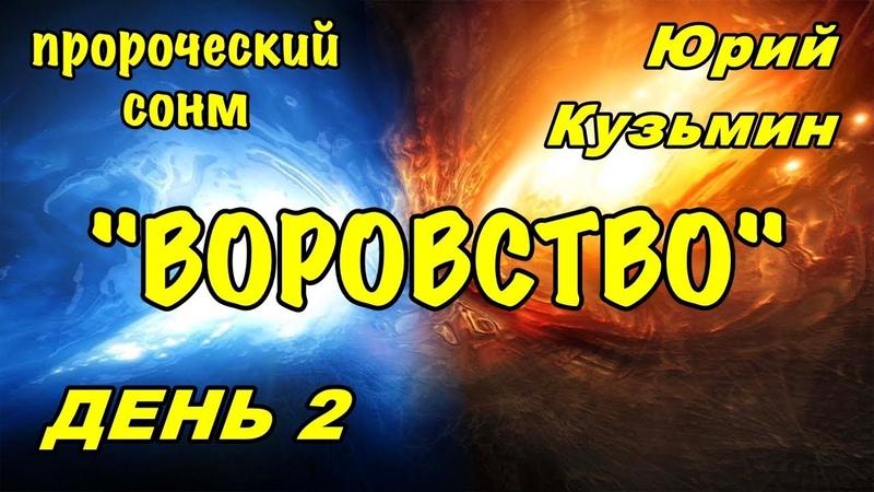 Пророческий сонм Юрий Кузьмин ВОРОВСТВО