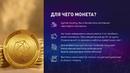 Продвижение инвестиции заработок без вложений в проекте Blockchain Partners Pro