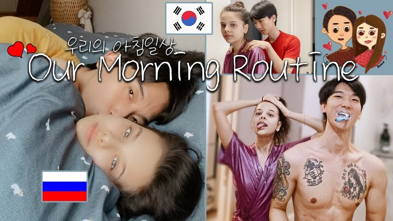 ❤️국제커플의 흔한 아침일상 Our Morning Routine In Korea ❤️International Couple🇰🇷🇷🇺