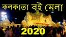 KOLKATA BOOK FAIR 2020 BOI MELA 2020 কলকাতা বই মেলা 2020