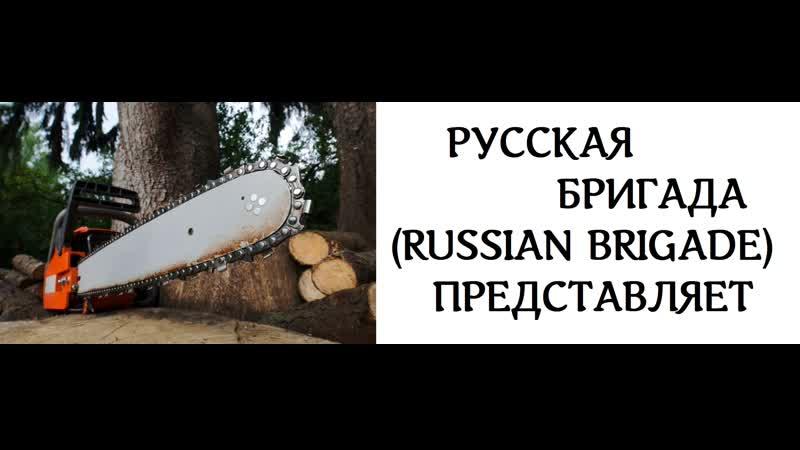 Русская бригада