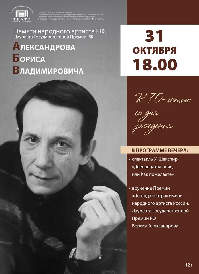 Афиша Ульяновск К 70-летию АБВ