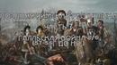 Поздняя Римская республика Часть 7 Галльская война 2 6 57 56г до н э