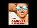 Любовь с акцентом 2016 русские комедии 2016 russkie komedii filmi Hahah Hshs
