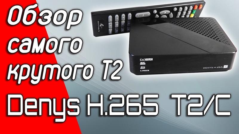 Самая функциональная приставка DVB-T2 Uclan Denys H.265 T2C. Ей нет конкурентов!