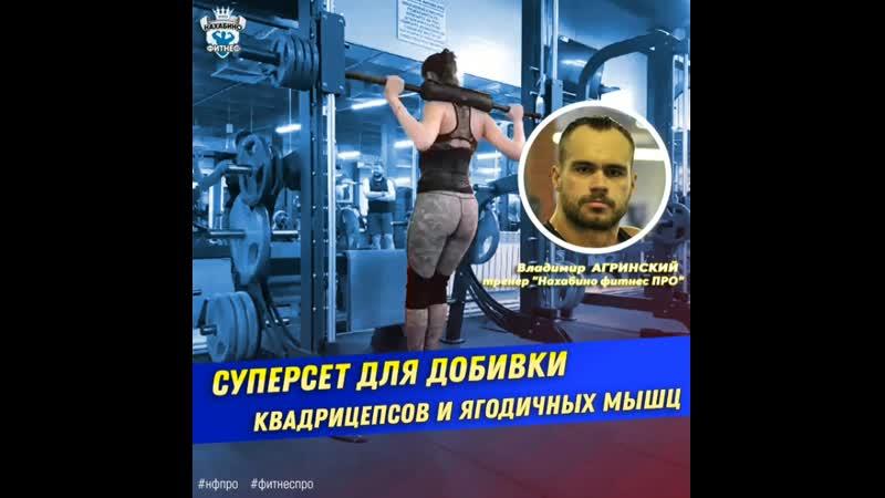 Персональная тренировка с Владимиром Агринским