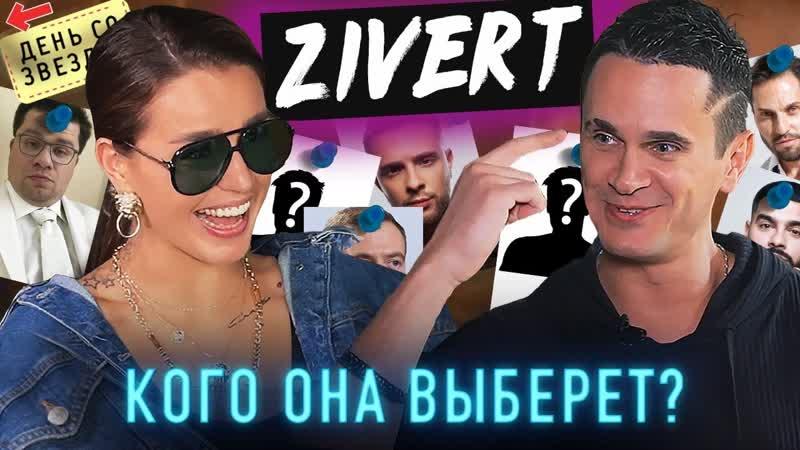 Zivert выбрать 1 из 15 игра на выбывание Егор Крид победит День со звездой в Big Star Show 04 06 2019