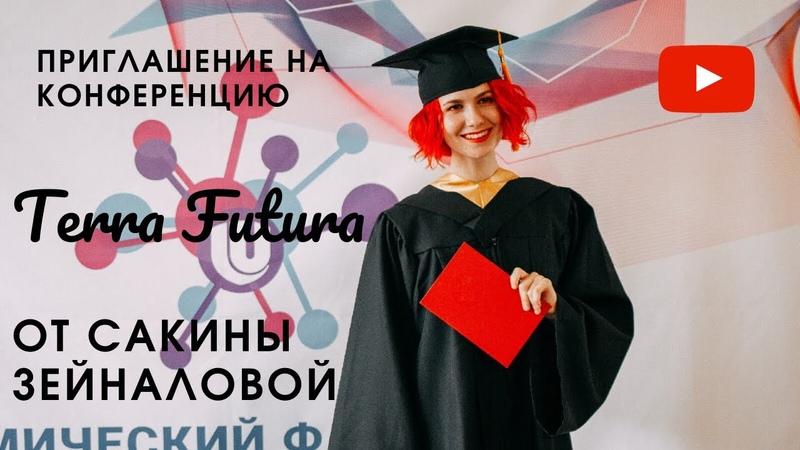 Приглашение на конференцию от Сакины Зейналовой