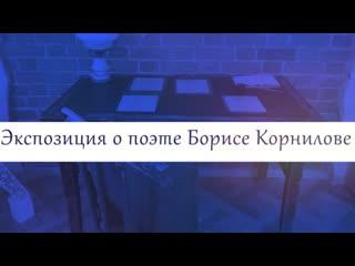 Видеоэкскурсия, экспозиция о семеновском поэте Борисе Корнилове.