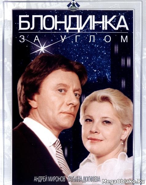 Блондинка за углом (1984/HDTV/DVDRip) + AVC