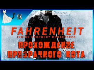 Fahrenheit: Indigo Prophecy Remastered  Прохождение Призрачного Кота #1