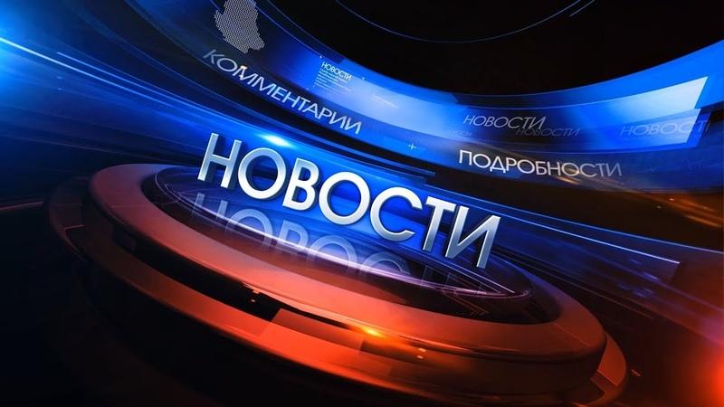 Новости на Первом Республиканском Вечерний выпуск 23 08 19