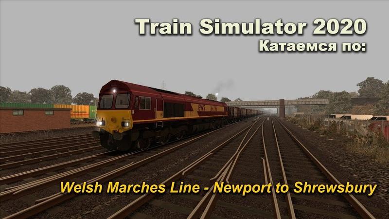 Train Simulator 2020 Катаемся по: Welsh Marches Line - Newport to Shrewsbury