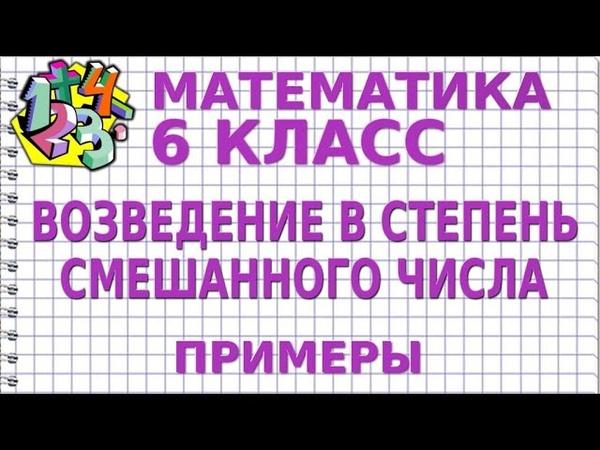 ВОЗВЕДЕНИЕ В СТЕПЕНЬ СМЕШАННОГО ЧИСЛА Примеры МАТЕМАТИКА 6 класс