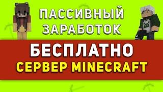 Как Получить БЕСПЛАТНЫЙ Хостинг Minecraft   Как Заработать на Открытие Сервера Майнкрафт