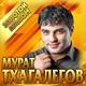 Мурат Тхагалегов - Тону в твоих глазах