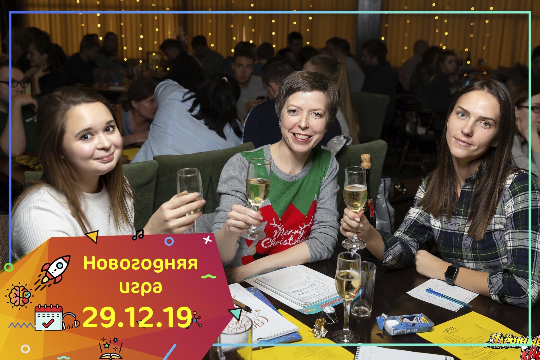 Новогодний Финал V сезона Улётный Квиз 29.12.2019 (250 фото)