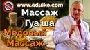 Замыкания спины, Артроз, Медовый массаж, массаж Гуа ша от Андрея Дуйко