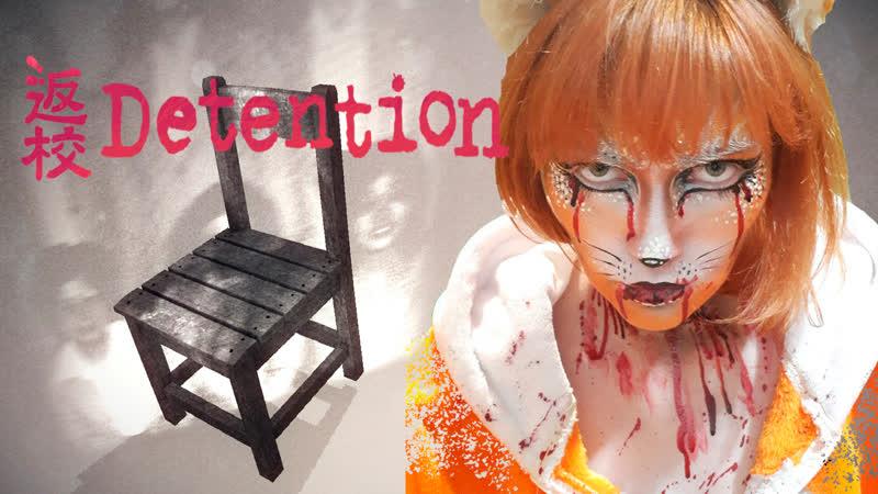 18 Очень СТРАШНАЯ дичь, слабонервных прошу не заходить. | Detention | 1
