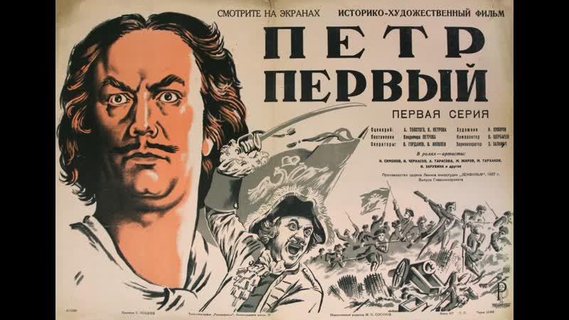 Петр I, 1 и 2 серия (1937-1938)