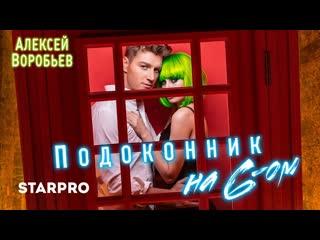 Премьера клипа! Алексей Воробьев - Подоконник на 6-ом () шестом