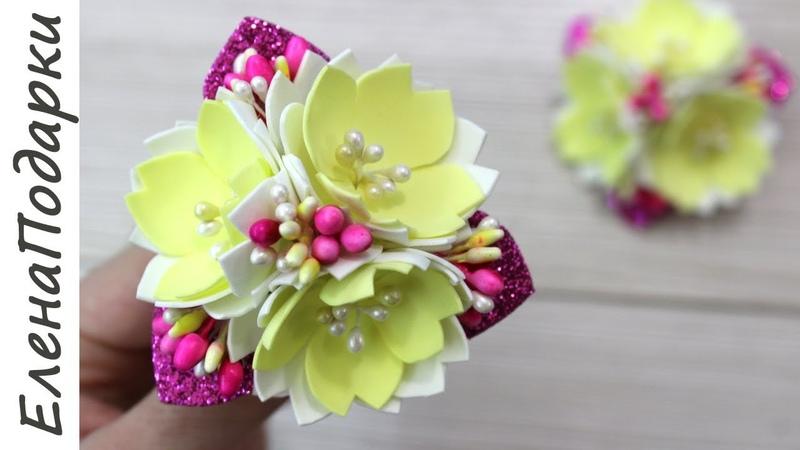 Цветы из фоамирана мастер класс 🌸 аксессуары для волос 🌸 DIY