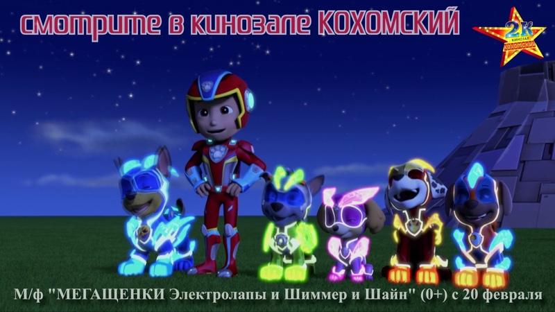 Мф Мегащенки Электролапы и Шиммер и Шайн (0) в кинозале КОХОМСКИЙ с 20 февраля
