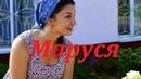 РУССКАЯ МЕЛОДРАМА **МАРУСЯ**