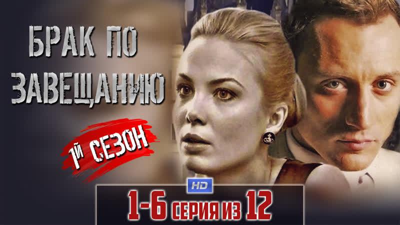 Брак по завещанию 1 сезон 2010 мелодрама приключения 1 6 серии из 12 HD
