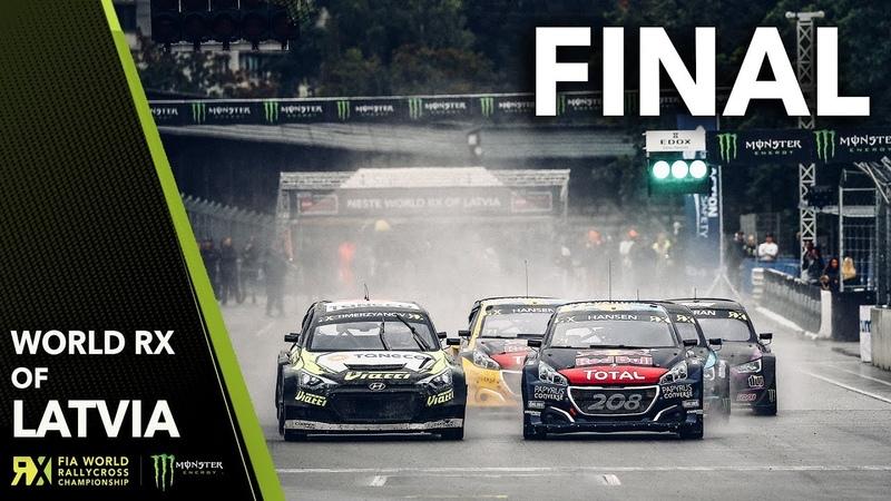 World RX * Латвия - Рига * Финальная гонка