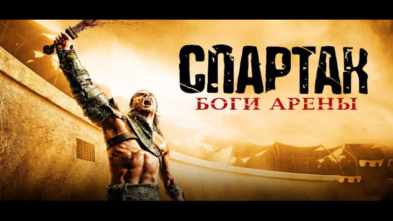 Спартак Боги арены Spartacus Gods of the Arena