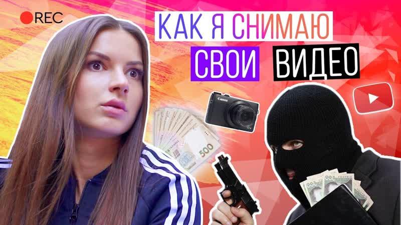 Алёна Венум СКЕТЧ Как Я Снимаю Видео